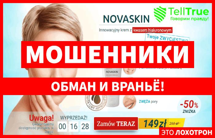 Новаскин – реально рабочая сыворотка от морщин или развод на деньги