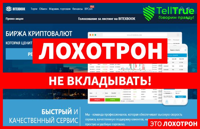BITEXBOOK – еще одна криптобиржа, где хорошо зарабатывают только ее создатели
