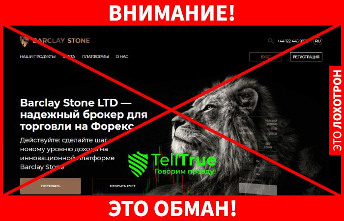 Barclay Stone это обман
