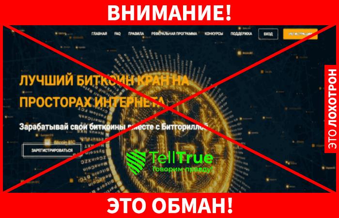 Bitgorila это обман