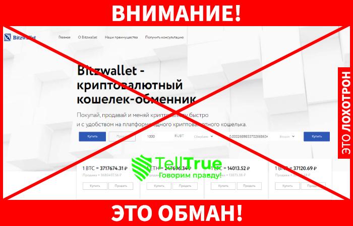 Bitzwallet это обман