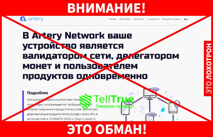 Artery Network это обман