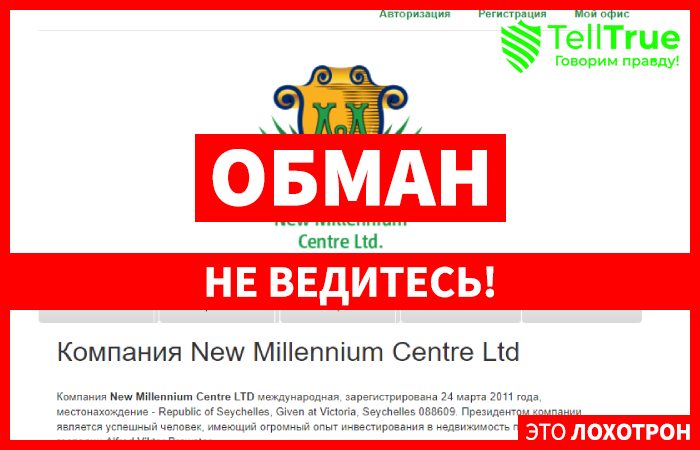 New Millennium Centre Ltd – выгодное вложение в недвижимость или наглый обман