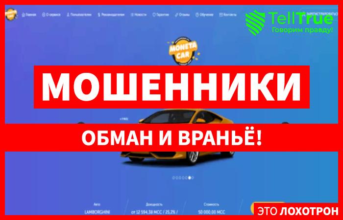 Monetacar – еще один игровой проект, созданный для развода населения