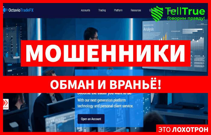 Octaviotradefx – новый лохотрон, где исчезают деньги клиентов без следа