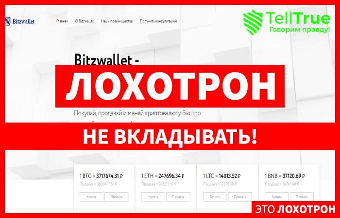 Bitzwallet – обзор и отзывы