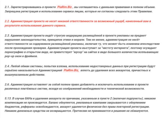 соглашение PIARIM.BIZ