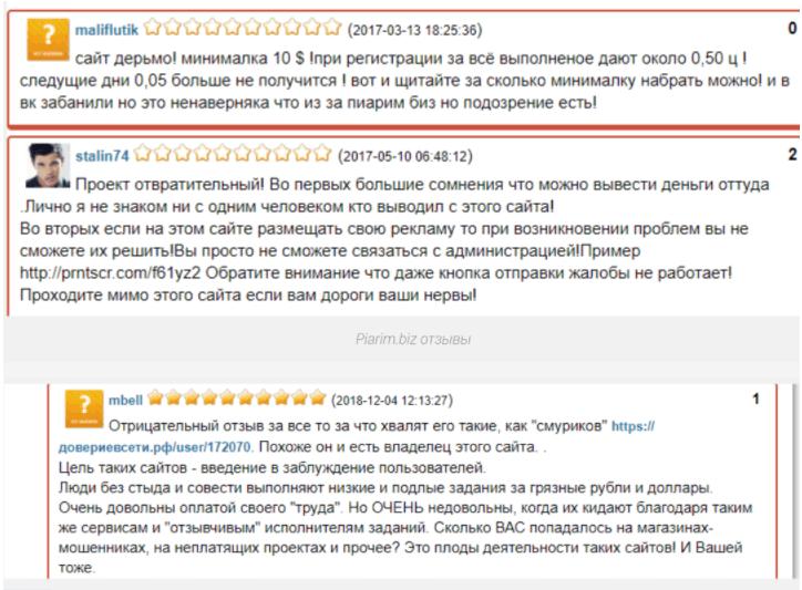 отзывы о PIARIM.BIZ