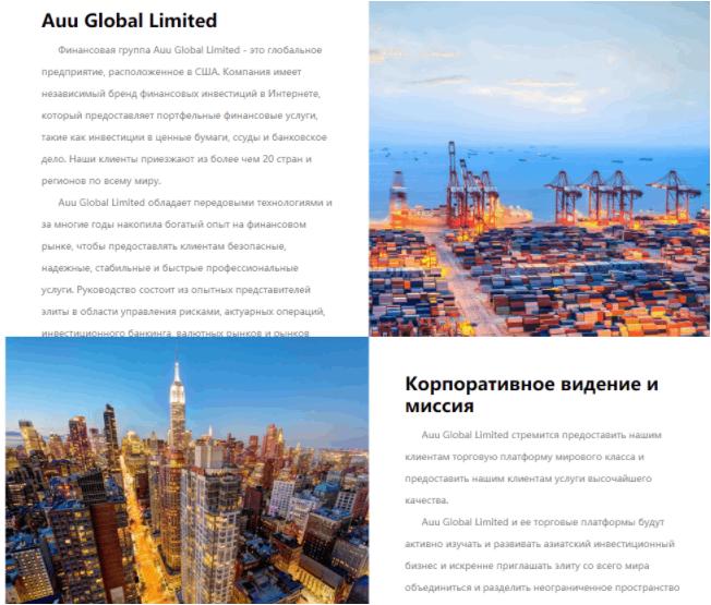 регуляция платформа Auu Global Limited