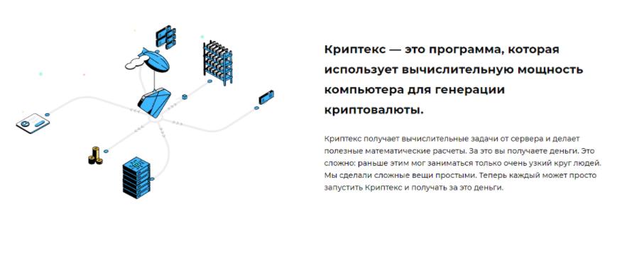 описание Kryptex