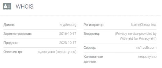 домен Kryptex