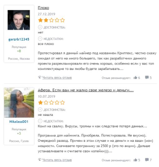 отзывы о Kryptex