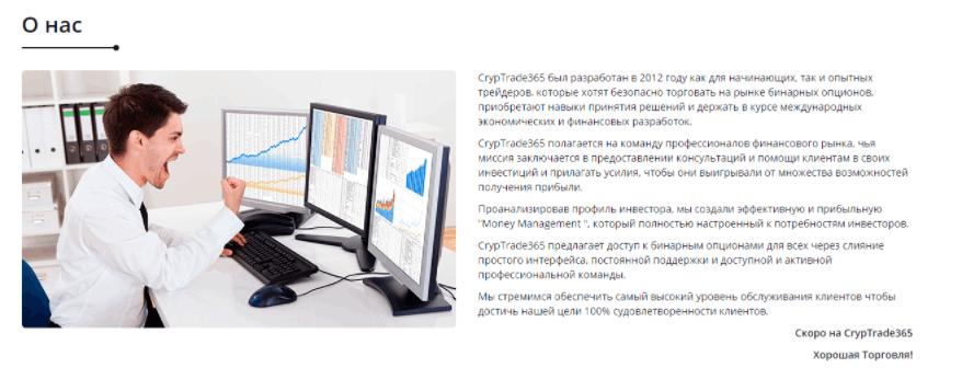 описание Cryptrade365