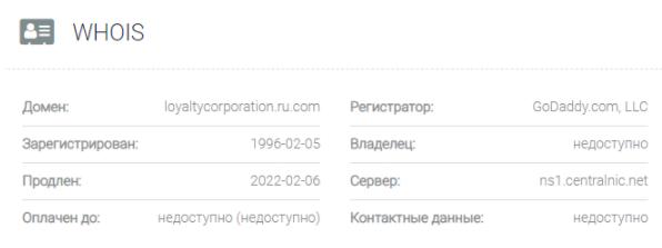 домен Loyalty Сorporation