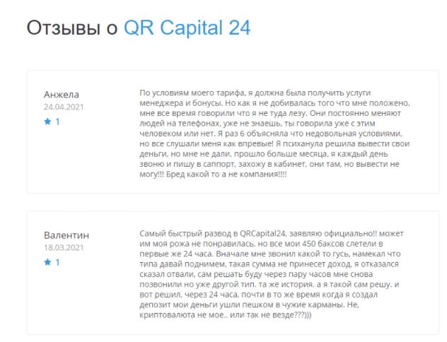 отзывы о QR Capital 24