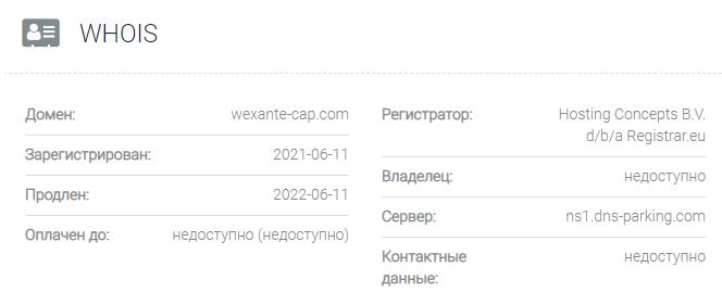 домен Wexante Capital