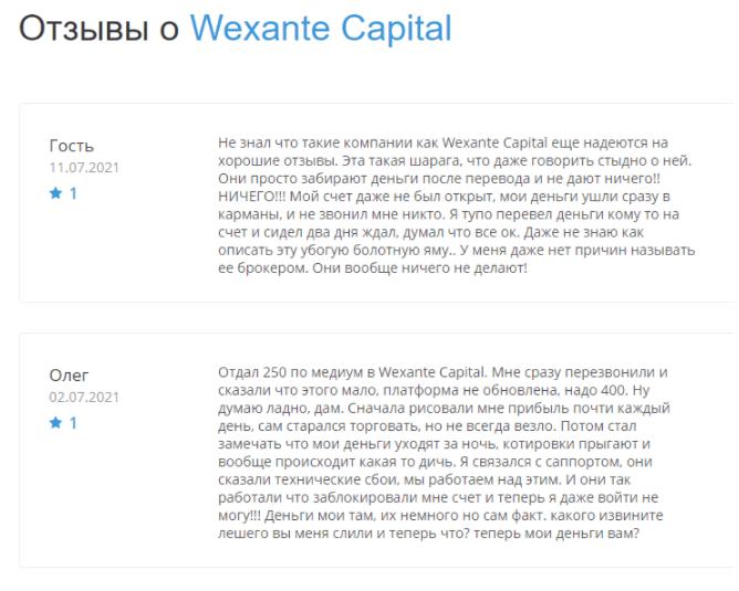 отзывы о Wexante Capital