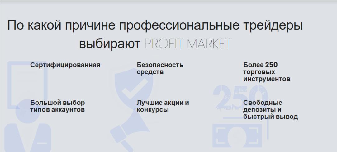 преимущества Profit Market