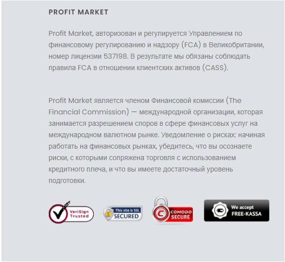 регуляция Profit Market