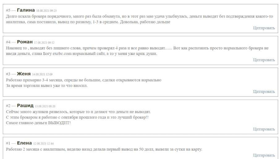 отзывы о EX Brokerc