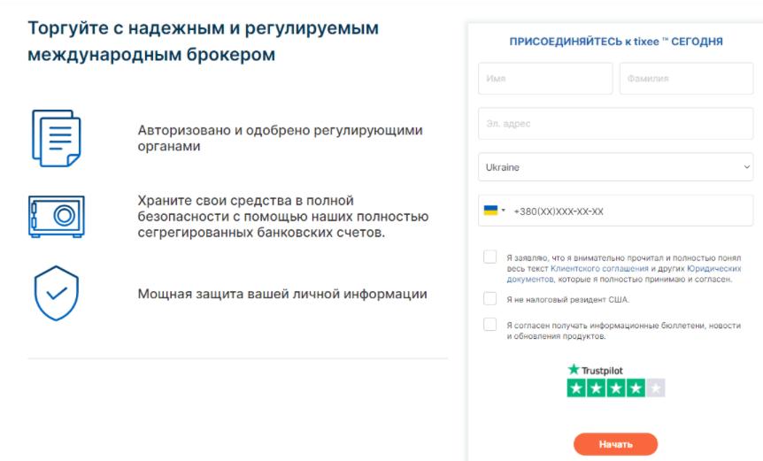 регистрации на Tixee