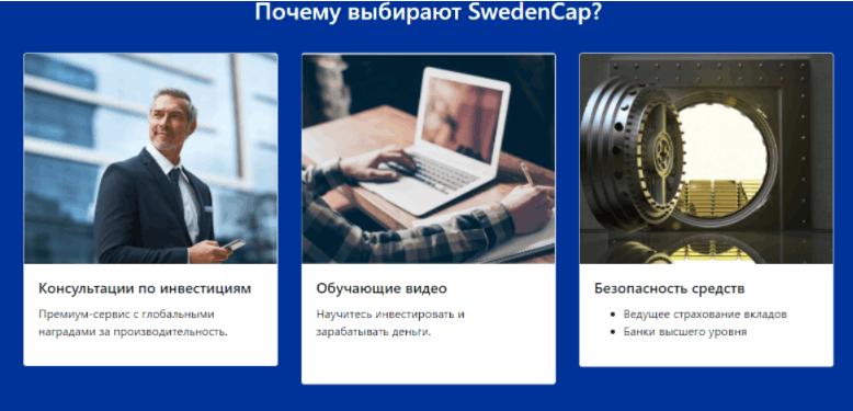 преимущества SwedenCap