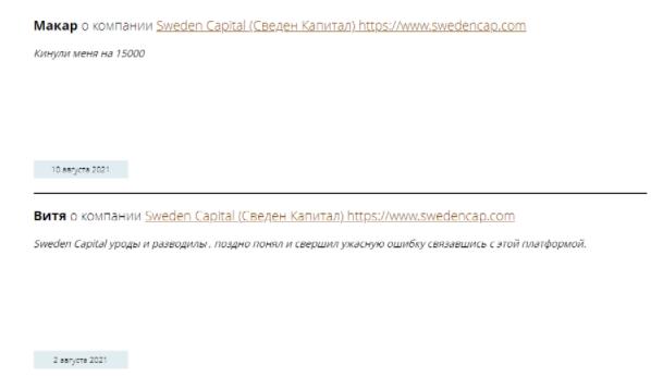 отзывы о SwedenCap