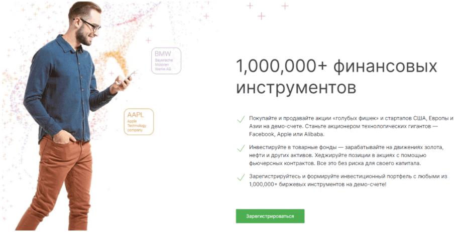 онлайн брокер tradernet