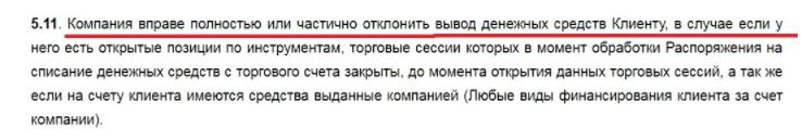 брокер Армакс Трейд вывод средств