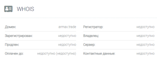 Armax Trade официальный сайт
