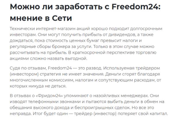 freedom24 развод