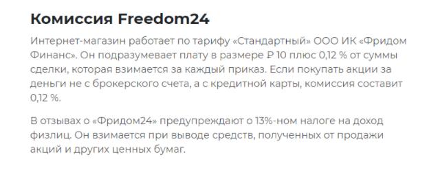 freedom24 вывод денег
