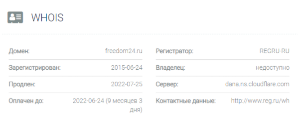 freedom24 отзывы