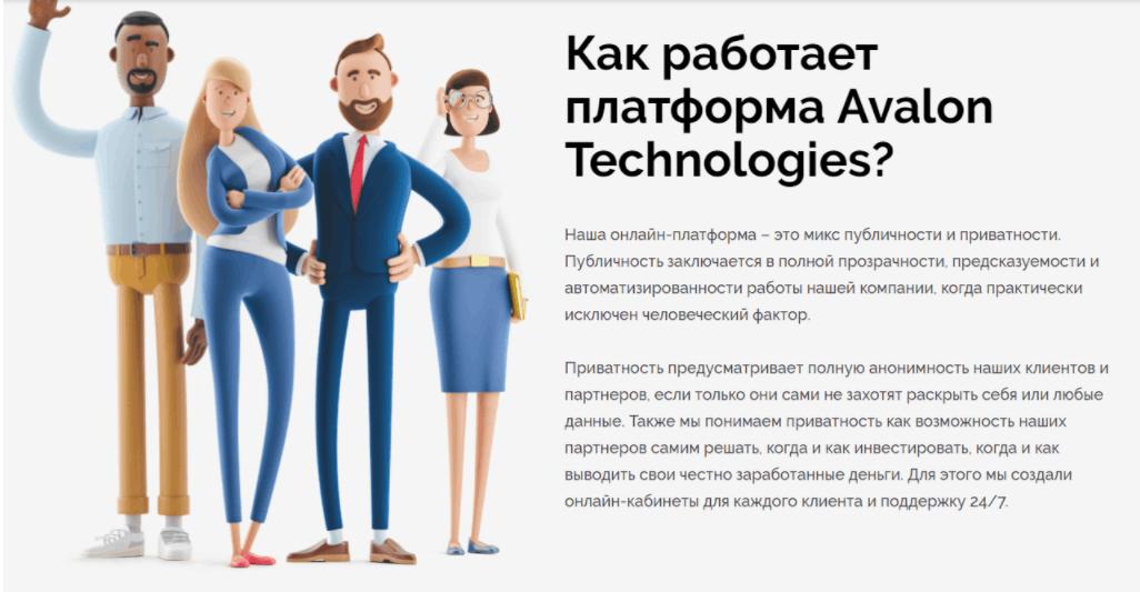 avalon technologies вывод средств