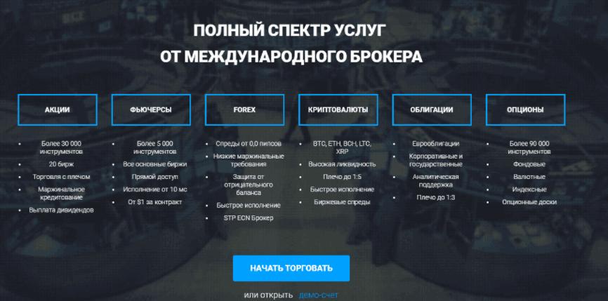 just2trade официальный сайт тарифы
