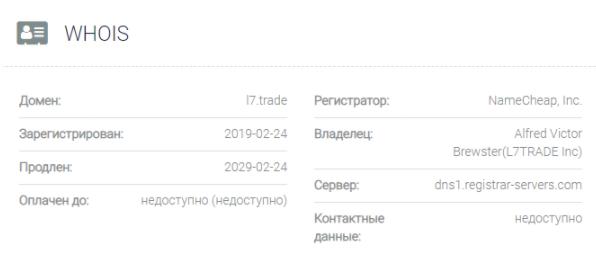 l7 trade официальный сайт