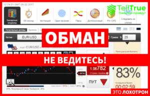 Обзор брокера Armax Trade – отзывы клиентов о мошеннике