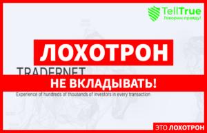 Обзор брокера Tradernet – реальные отзывы клиентов о регистрации, комиссиях и выводе денег
