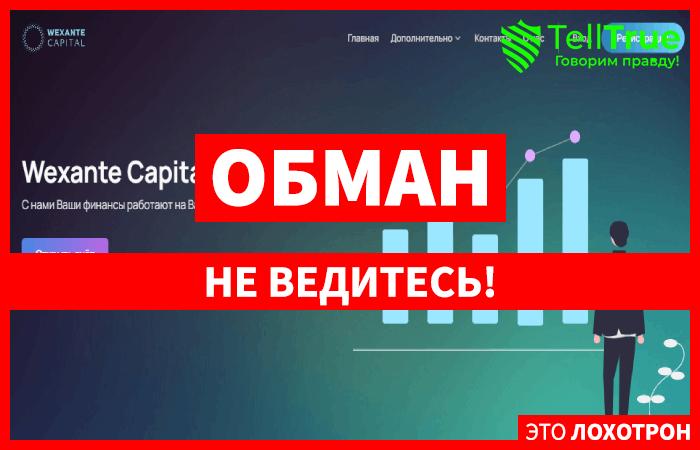 Wexante Capital – еще один липовый брокер с сайтом за 9 рублей