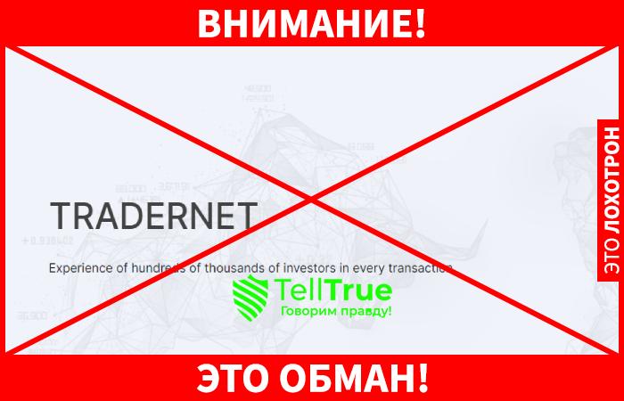 tradernet вывод средств