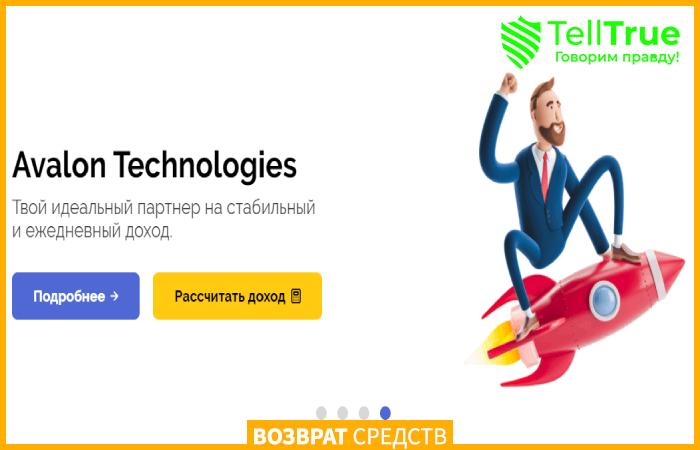 брокер авалон технолоджис