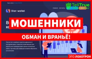 Star-wallet – обзор и отзывы