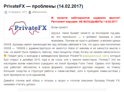 Прайвет ФХ офшорная компания