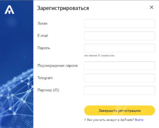 apitrade регистрация
