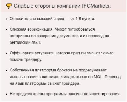 ifc markets отзывы