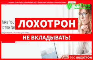 Interactive Brokers – отзывы