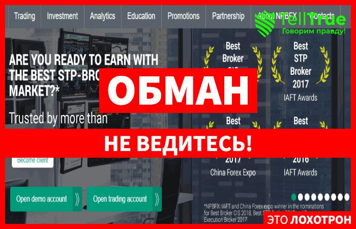 компания НефтеПромБанк