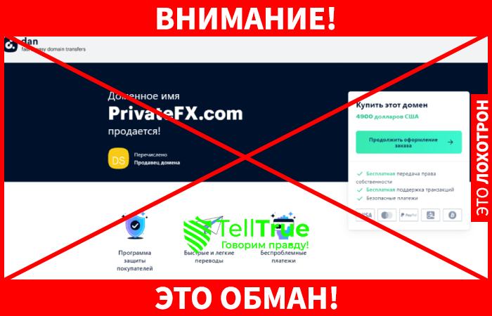 PrivateFX обман