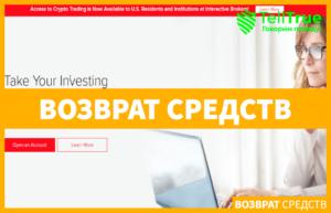 Вывод в долларах со счета в Interactive Brokers
